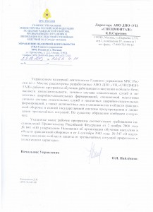Письмо о согласовании программ ГО и ЧС