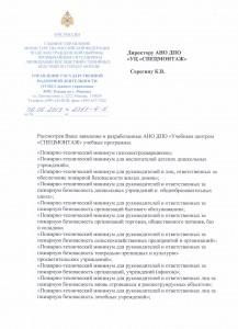 Письмо о согласовании программ по ПТМ стр. 1