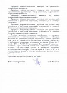 Письмо о согласовании программ по ПТМ стр. 2