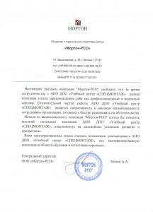 Мортон-РСО